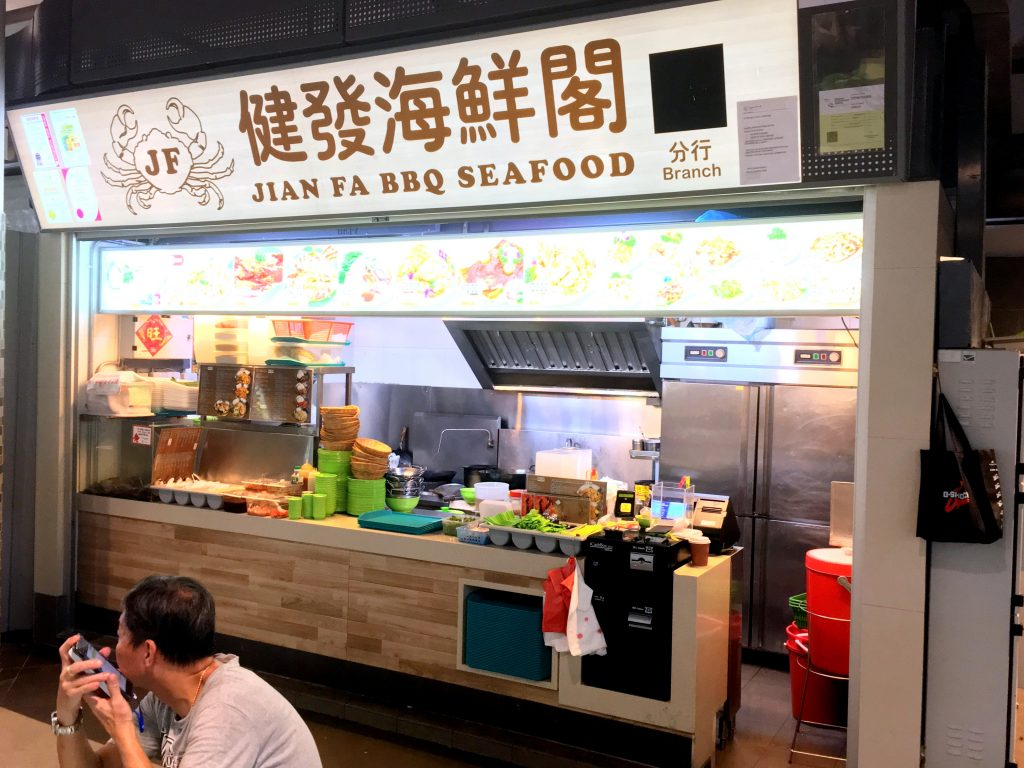 our-tampines-hub-26-hawker-centre-jian-fa-bbq-seafood